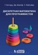 Дискретная математика для программистов